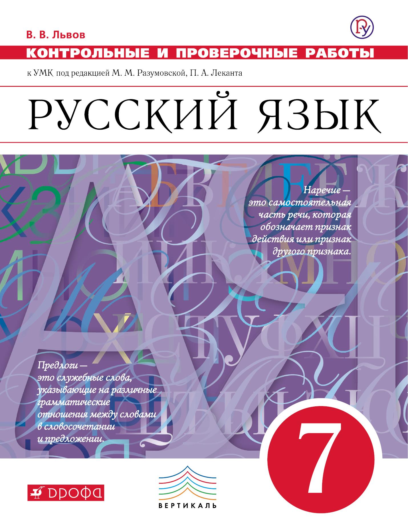 Львов В.В. Русский язык. 7 класс. Контрольные и проверочные работы