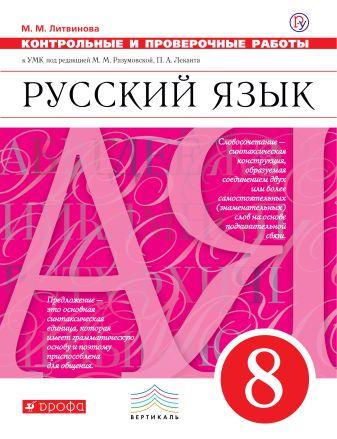 Литвинова М.М. - Русский язык. 8 класс. Контрольные и проверочные работы обложка книги