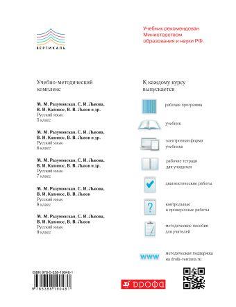 Русский язык. 8 класс. Контрольные и проверочные работы Литвинова М.М.
