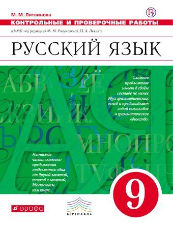 Русский язык. 9 класс. Контрольные и проверочные работы Литвинова М.М.
