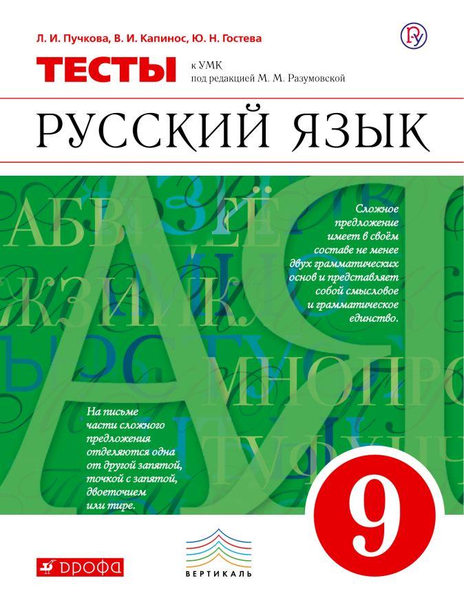 Русский язык. 9 класс. Тесты Капинос В.И.