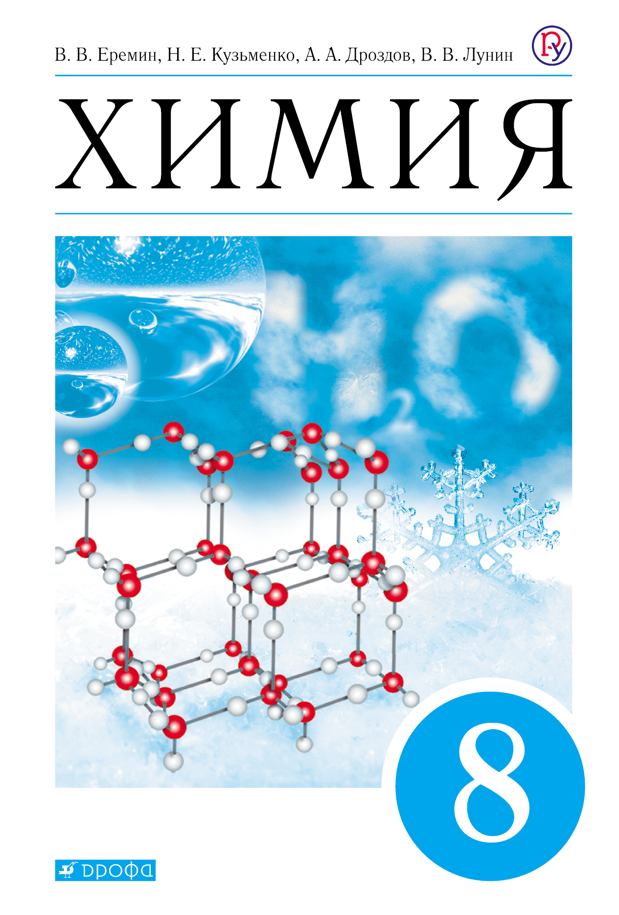 Еремин В.В., Дроздов А.А., Кузьменко Н.Е., Лунин В.В. Химия. 8 класс. Учебник