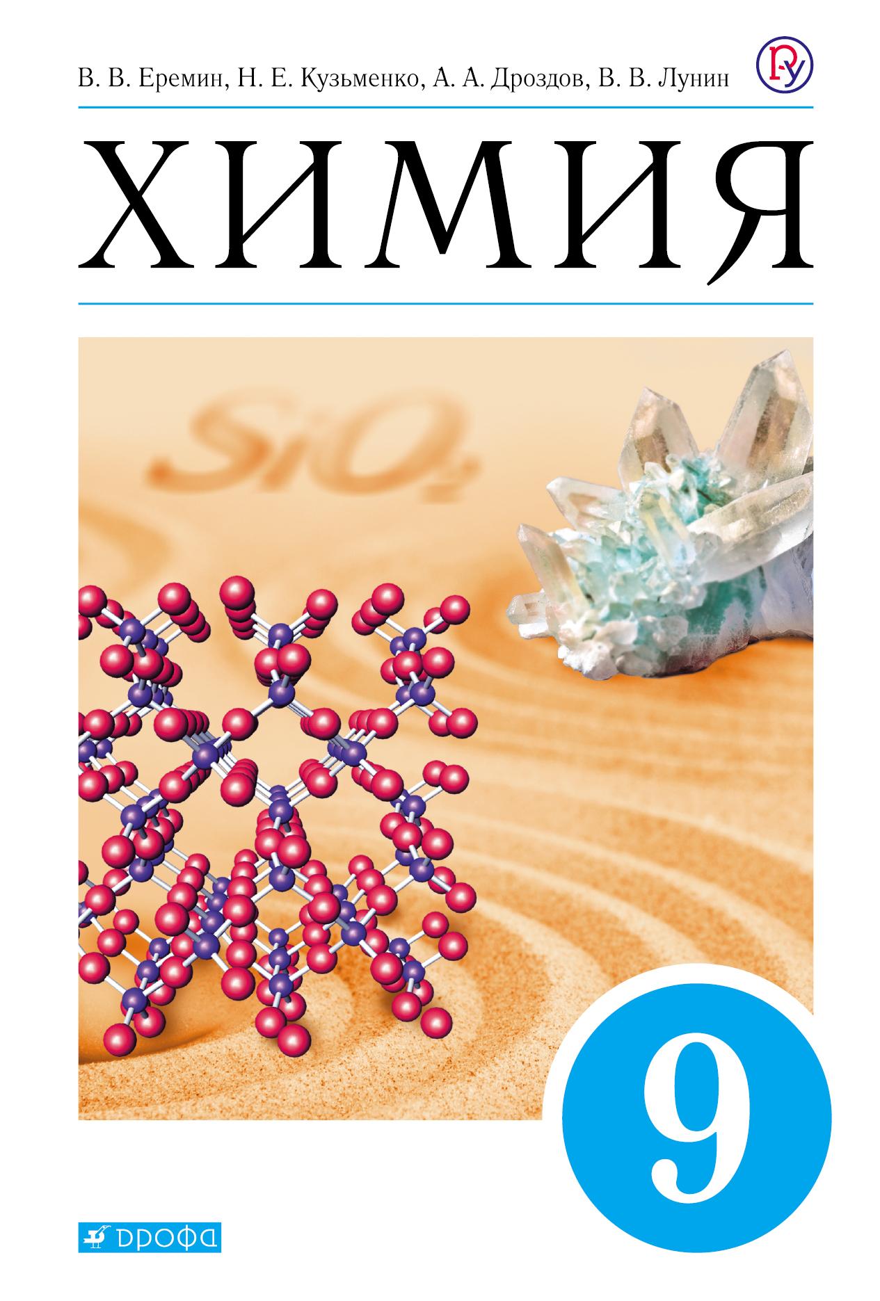 Еремин В.В., Кузьменко Н.Е., Дроздов А.А., Лунин В.В. Химия. 9 класс. Учебник