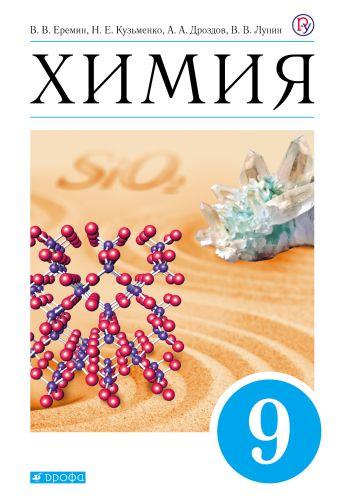 Химия. 9 класс. Учебник Еремин В.В., Кузьменко Н.Е., Дроздов А.А., Лунин В.В.
