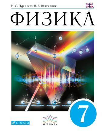 Пурышева Н.С., Важеевская Н.Е. - Физика. 7 класс. Учебник. обложка книги