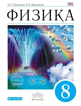 Пурышева Н.С., Важеевская Н.Е. - Физика. 8 класс. Учебник. обложка книги