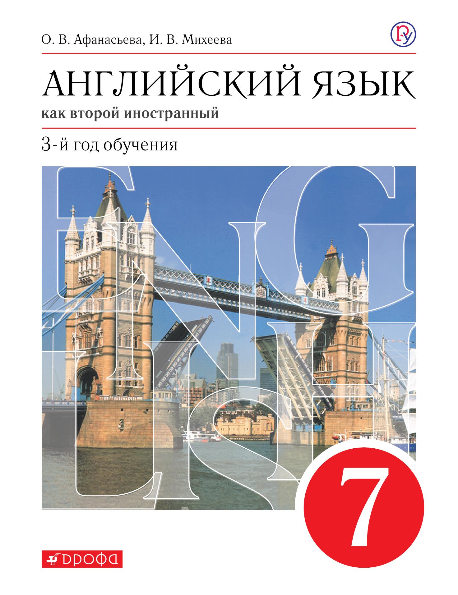 Афанасьева О.В., Михеева И.В. Английский язык. 7 класс. Учебник. Английский язык. 7 класс.