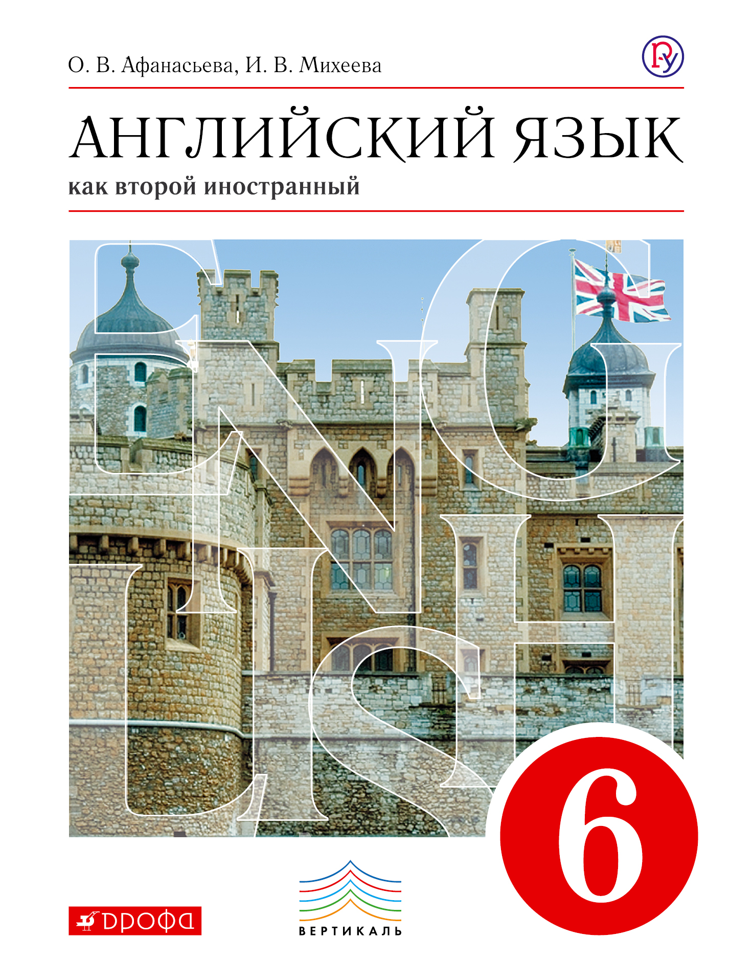 Афанасьева О.В., Михеева И.В. Английский язык. 6 класс. Учебник. Английский язык. 6 класс.