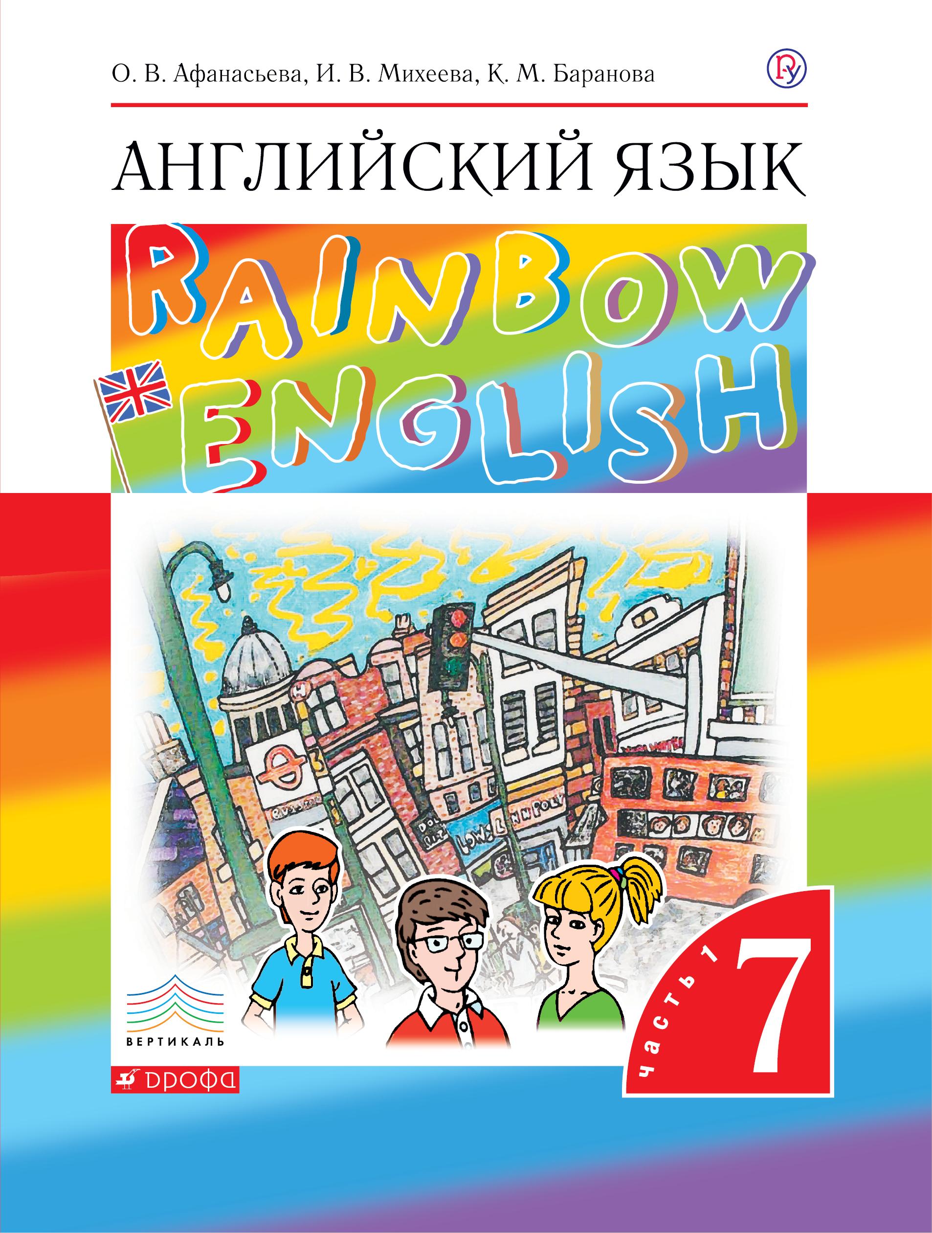 Английский язык. 7 класс. В двух частях. Часть 1. Учебник. Английский язык. 7 класс. В частях. 1 часть.