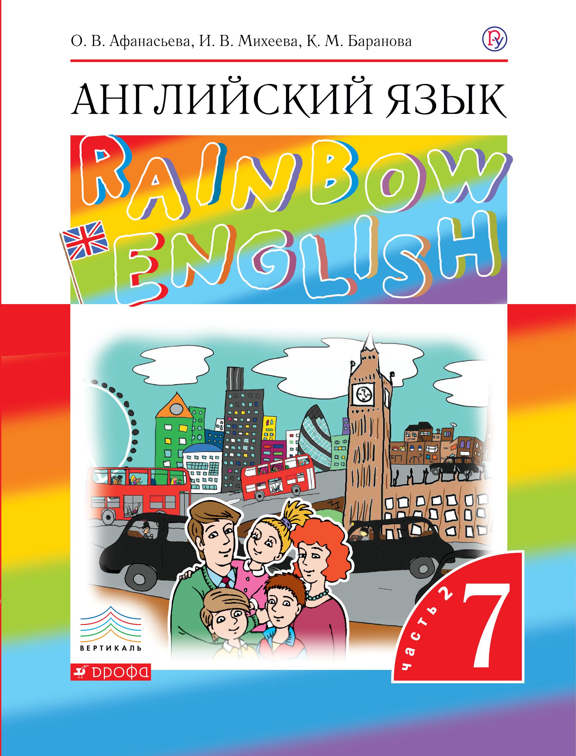 ПООП. Английский язык. 7 класс. В двух частях. Часть 2. Учебник. Английский язык. 7 класс. В частях. 2 часть.