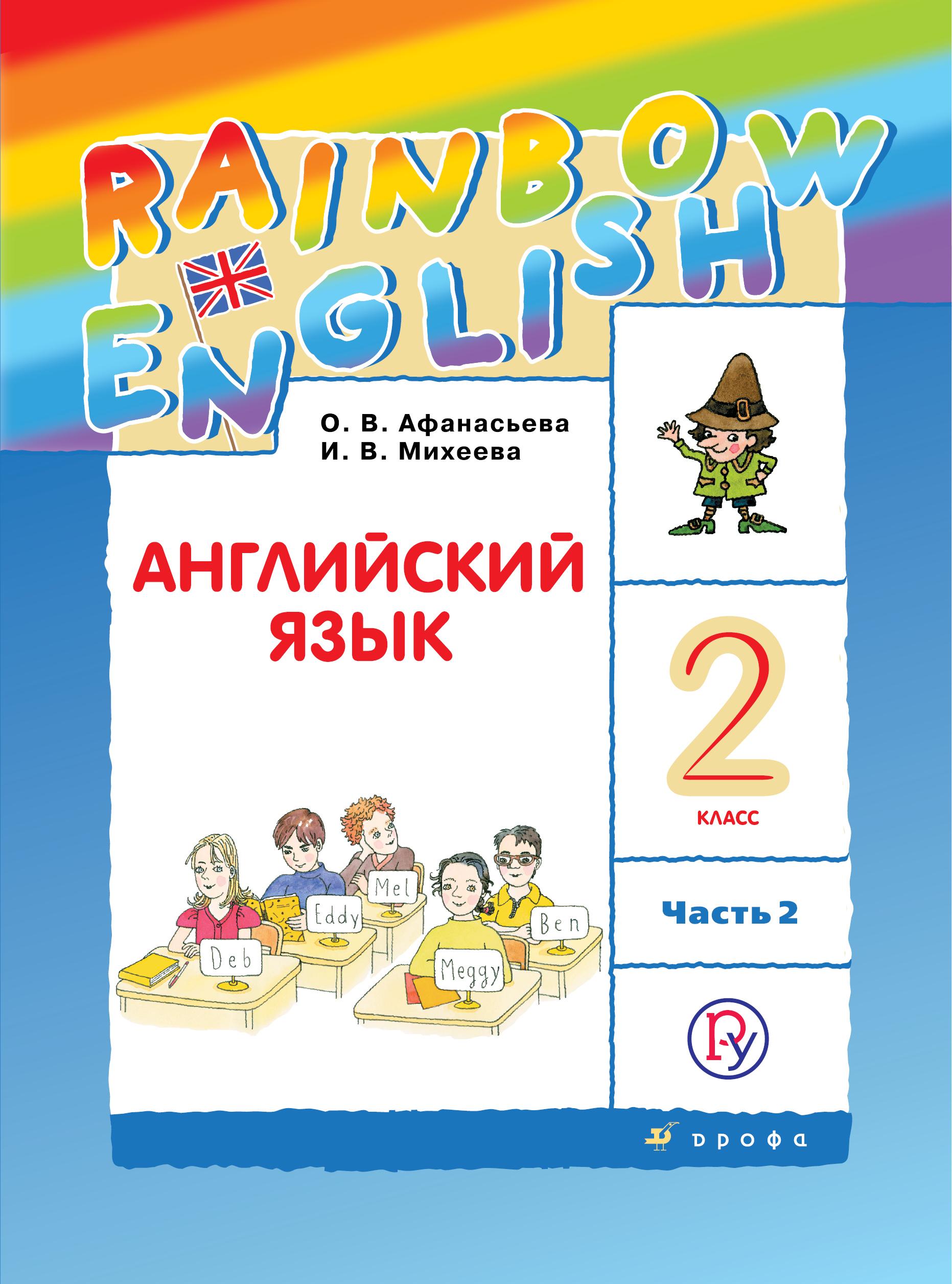 Английский язык. 2 класс. В двух частях. Часть 2. Учебник. Английский язык. 2 класс. В частях. 2 часть. ( Афанасьева О.В., Михеева И.В.  )