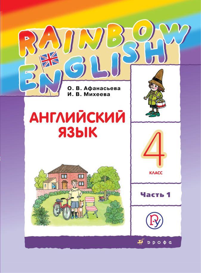 Английский язык. 4 класс. В двух частях. Часть 1. Учебник. Афанасьева О.В., Михеева И.В.