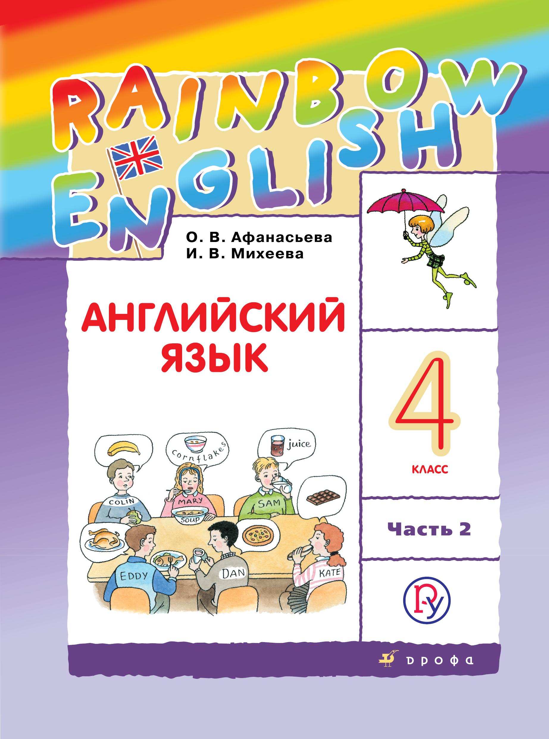 Английский язык. 4 класс. В двух частях. Часть 2. Учебник. ( Афанасьева О.В., Михеева И.В.  )