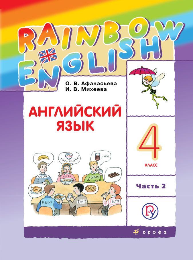 Английский язык. 4 класс. В двух частях. Часть 2. Учебник. Афанасьева О.В., Михеева И.В.