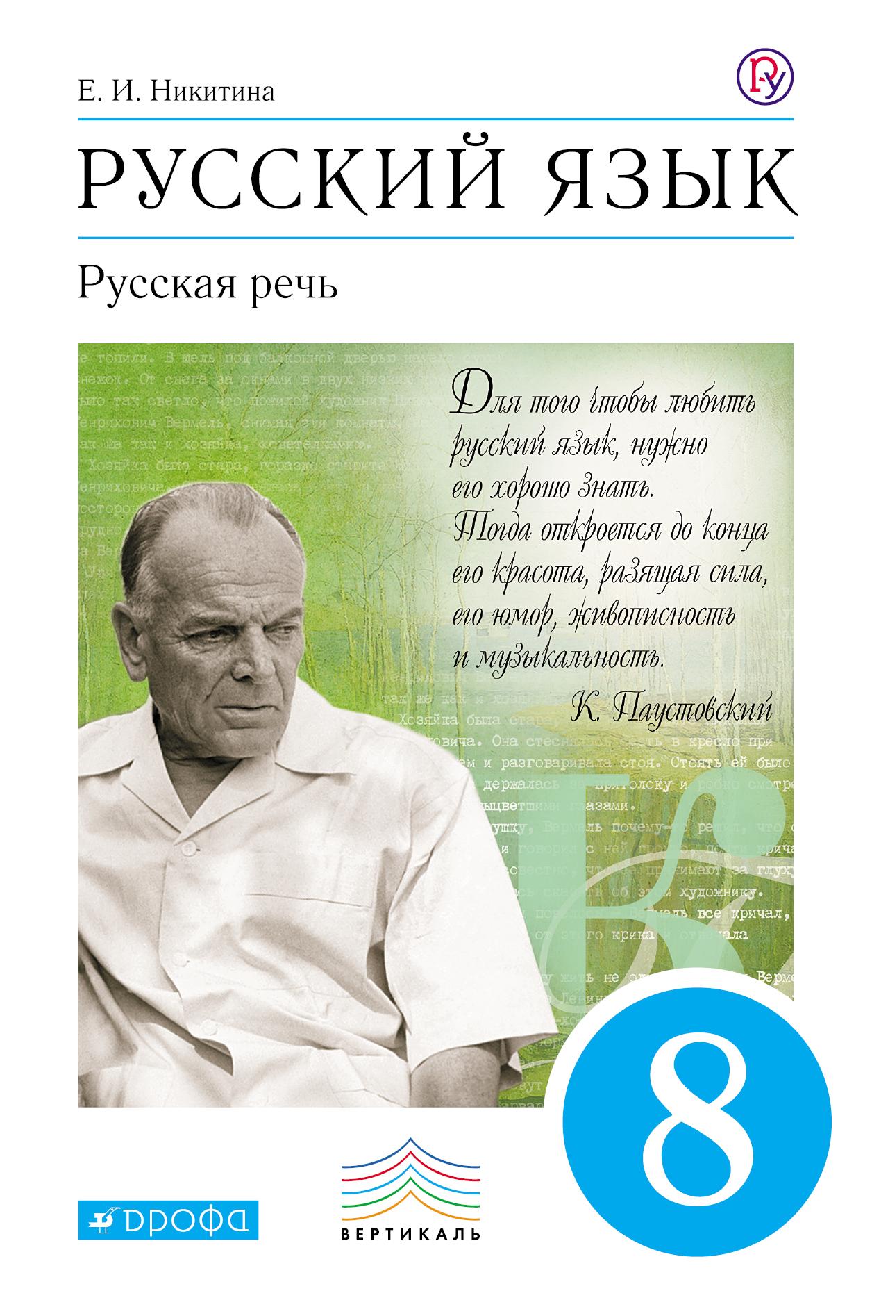Русский язык. Русская речь. 8 класс. Учебник.