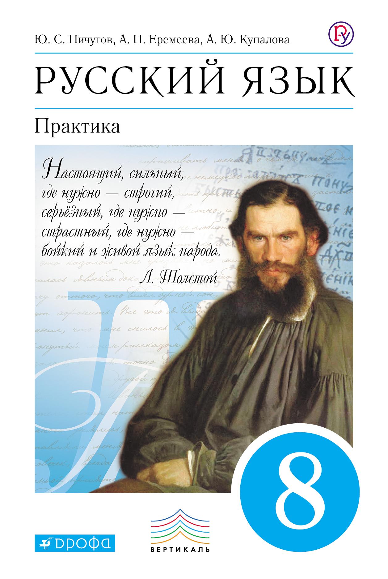 Русский язык. Практика. 8 класс. Учебник.