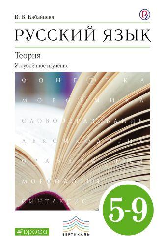 Бабайцева В.В. - Русский язык. Теория. 5 - 9 классы. Углубленное изучение. Учебник обложка книги