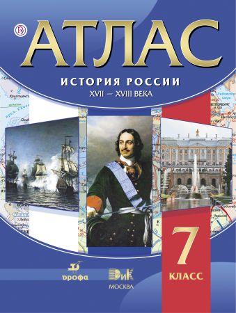 История России. XVII – XVIII века. 7 класс. Атлас