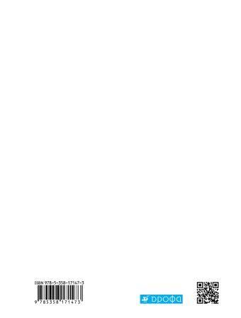 География. Страноведение. 7 класс. Учебник Климанова О.А., Климанов В.В., Ким Э.В.