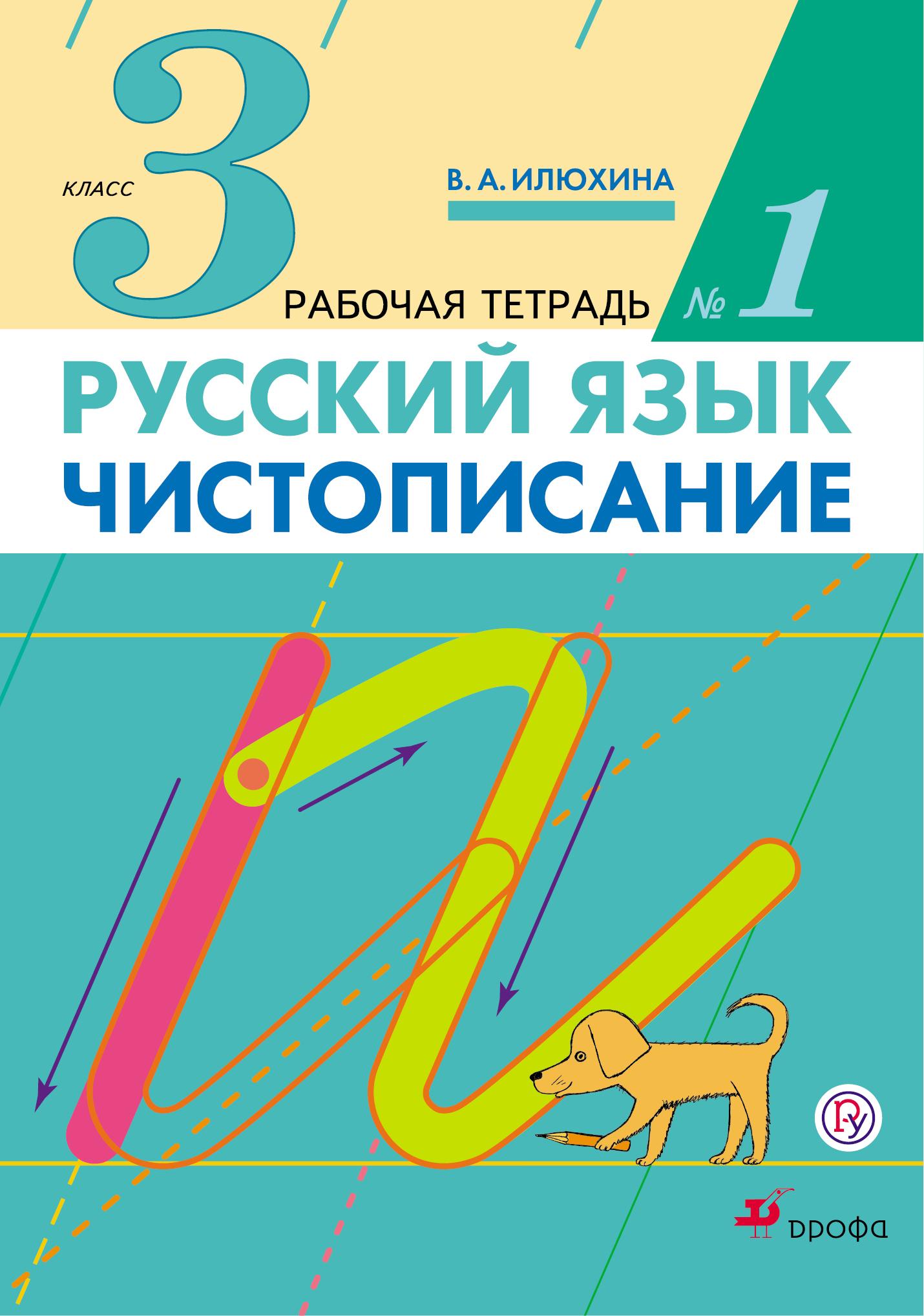 Русский язык. Чистописание. 3 класс. Рабочая тетрадь № 1 ( Илюхина В.А.  )