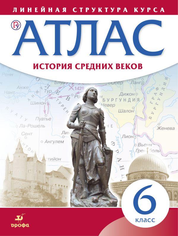 Атлас. История средних веков. 6 класс. (Линейная структура курса)