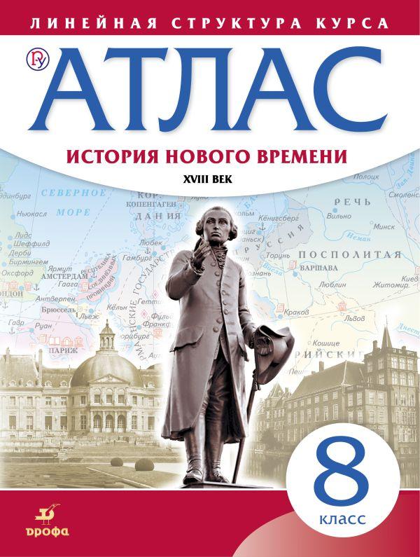 Атлас. История нового времени. XVIII в. 8 класс. (Линейная структура курса)