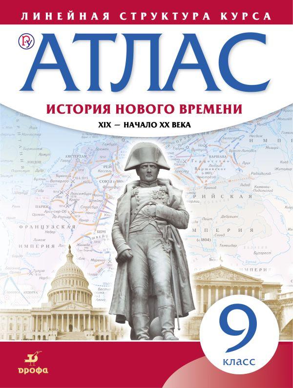 Атлас. История нового времени. XIX - начало XX в. 9 класс. (Линейная структура курса)