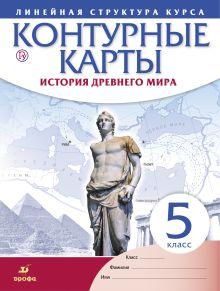 История древнего мира. 5 класс. Контурные карты (Линейная структура курса)