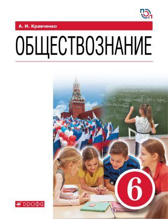 Обществознание. 6 класс. Учебник. Кравченко А.И.