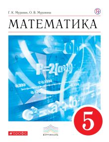ПООП. Математика. 5 класс. Учебник