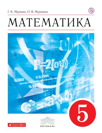 ПООП. Математика. 5 класс. Учебник Муравин Г.К., Муравина О.В.