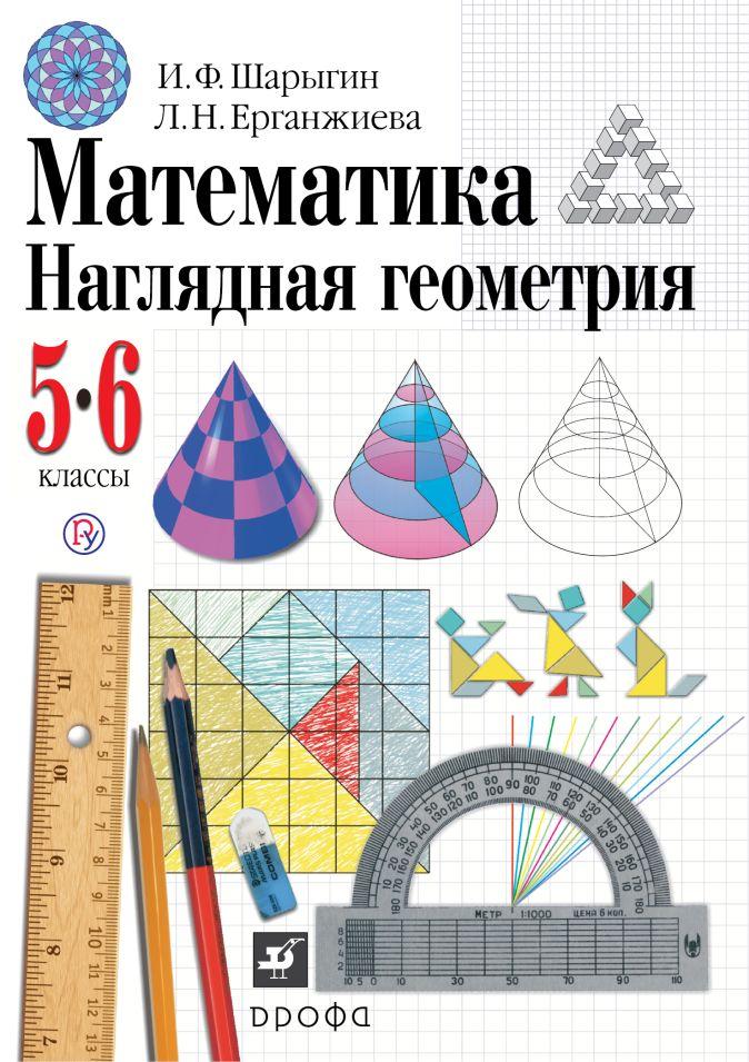 Математика. Наглядная геометрия, 5 - 6 классы. Геометрия. 5-6 классы. Учебник. Шарыгин И.Ф., Ерганжиева Л.Н.