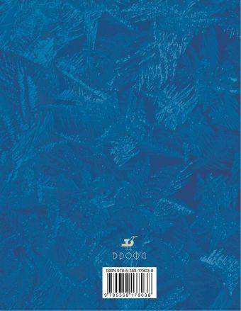 Химия. Вводный курс. 7 класс. Учебник. Габриелян О.С., Остроумов И.Г., Ахлебинин А.К.