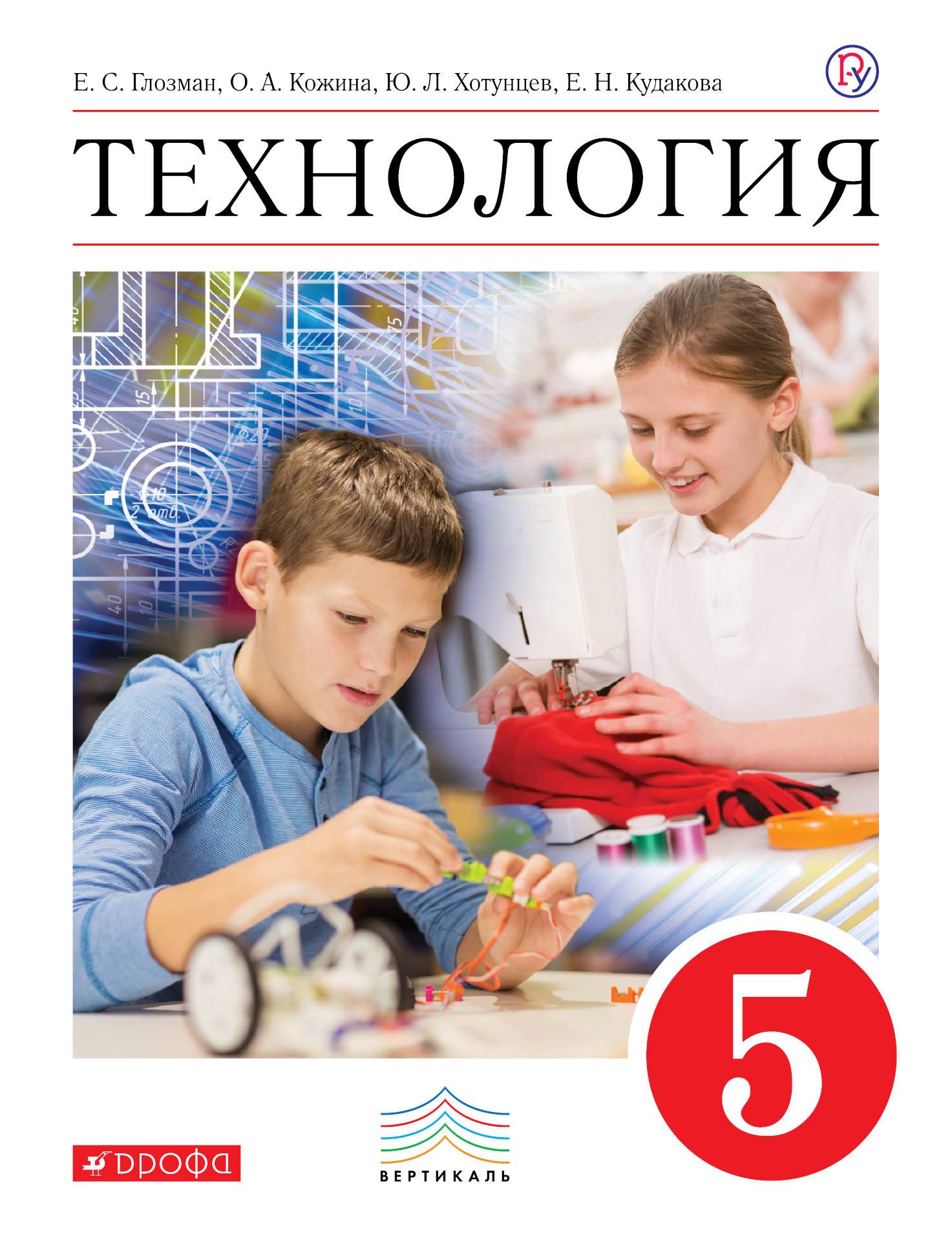 Глозман Е.С., Кожина О.А., Хотунцев Ю.Л., Кудакова Е.Н. * Технология. 5 класс. Учебник.