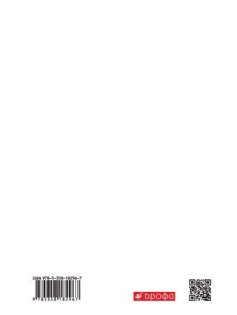 Технология. 6 класс. Учебник Глозман Е.С., Кожина О.А., Хотунцев Ю.Л., Кудакова Е.Н.
