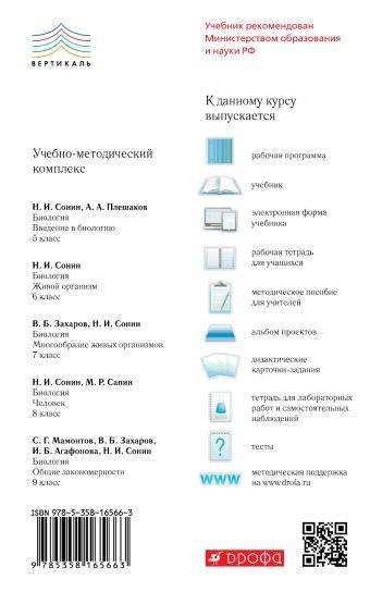 Биология. 6 класс. Живой организм. Методическое пособие Томанова З.А., Сивоглазов В.И.