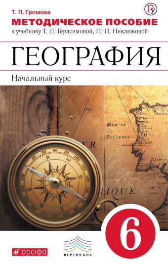 География. 6 класс. Методическое пособие Громова Т.П.