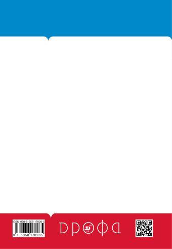 Основы духовно-нравственной культуры народов России. Основы религиозных культур и светской этики. Основы православной культуры. Учебник. 4-5 класс. Костюкова Т.А., Воскресенский О.В., Савченко К.В., Шапошникова Т.Д.
