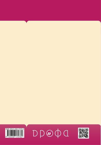 Основы духовно-нравственной культуры народов России. Основы религиозных культур и светской этики. Основы мировых религиозных культур. Учебник. 4 класс. Амиров Р.Б., Воскресенский О.В., Горбачева Т.М., Китинов Б.У., Малышев Б.А., Пропирный Н.Г., Савченко К.В., Сергазина К.Т.