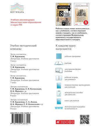 Литература. 8 класс. Рабочая тетрадь. Часть 1 Курдюмова Т.Ф., Колокольцев Е.Н.