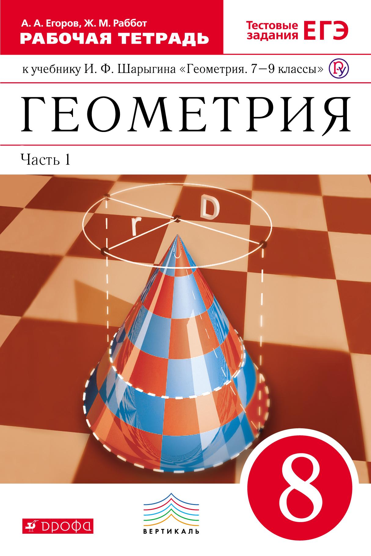Геометрия. 8 класс. Рабочая тетрадь. Часть 1, Егоров А.А., Раббот Ж.М., Шарыгин И.Ф., ISBN 9785358166332, «Дрофа», «Вентана-граф» и «Астрель», 2016, УМК Шарыгина. Геометрия (7-9) , 978-5-3581-6633-2, 978-5-358-16633-2, 978-5-35-816633-2 - купить со скидкой