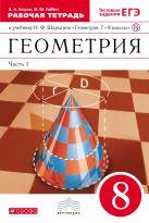 Егоров А.А., Раббот Ж.М., Шарыгин И.Ф. - Геометрия. 8 класс. Рабочая тетрадь. Часть 1' обложка книги