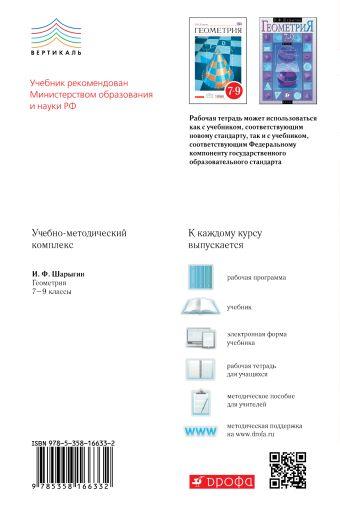 Геометрия. 8 класс. Рабочая тетрадь. Часть 1 Егоров А.А., Раббот Ж.М.