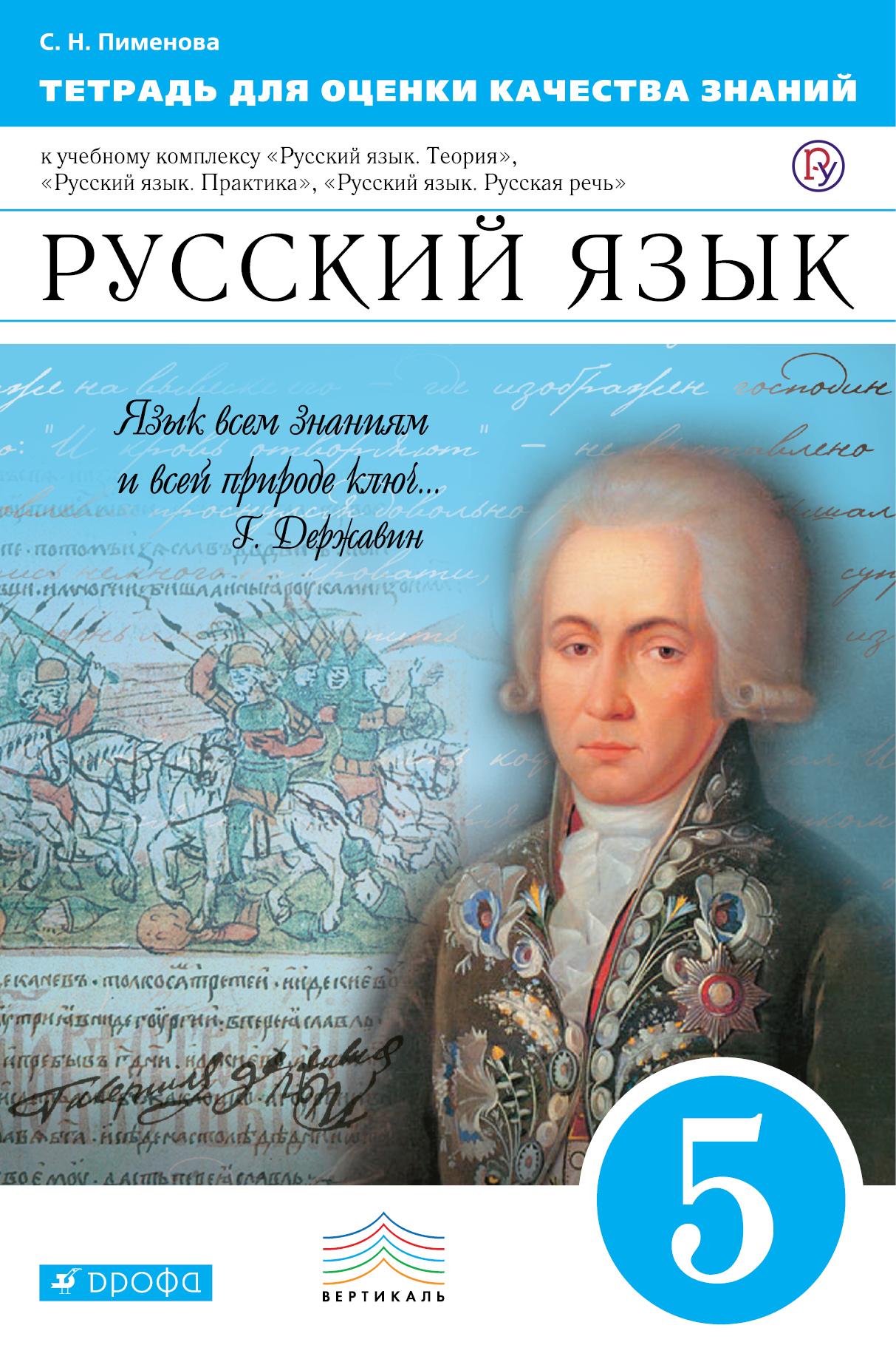 Пименова С.Н. Русский язык. 5 класс. Тетрадь для оценки качества знаний