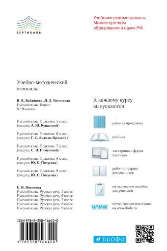 Русский язык. 5 класс. Тетрадь для оценки качества знаний Пименова С.Н.