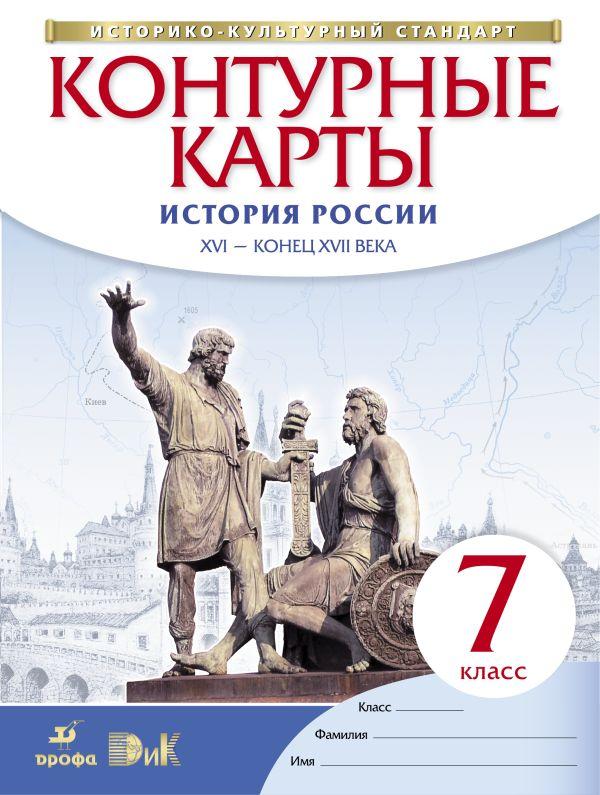 Гдз к учебнику история россии 16-17 век 7 класс