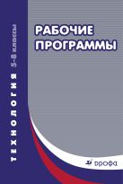 Зеленецкая Е.Ю. - Технология. 5–8 классы. Рабочие программы' обложка книги