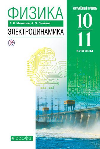 Мякишев Г.Я., Синяков А.З. - Физика. Электродинамика. Углубленный уровень. 10-11 классы. Учебник обложка книги
