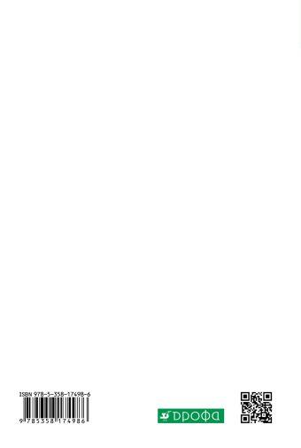 Физика. Электродинамика. Углубленный уровень. 10-11 классы. Учебник Мякишев Г.Я., Синяков А.З.