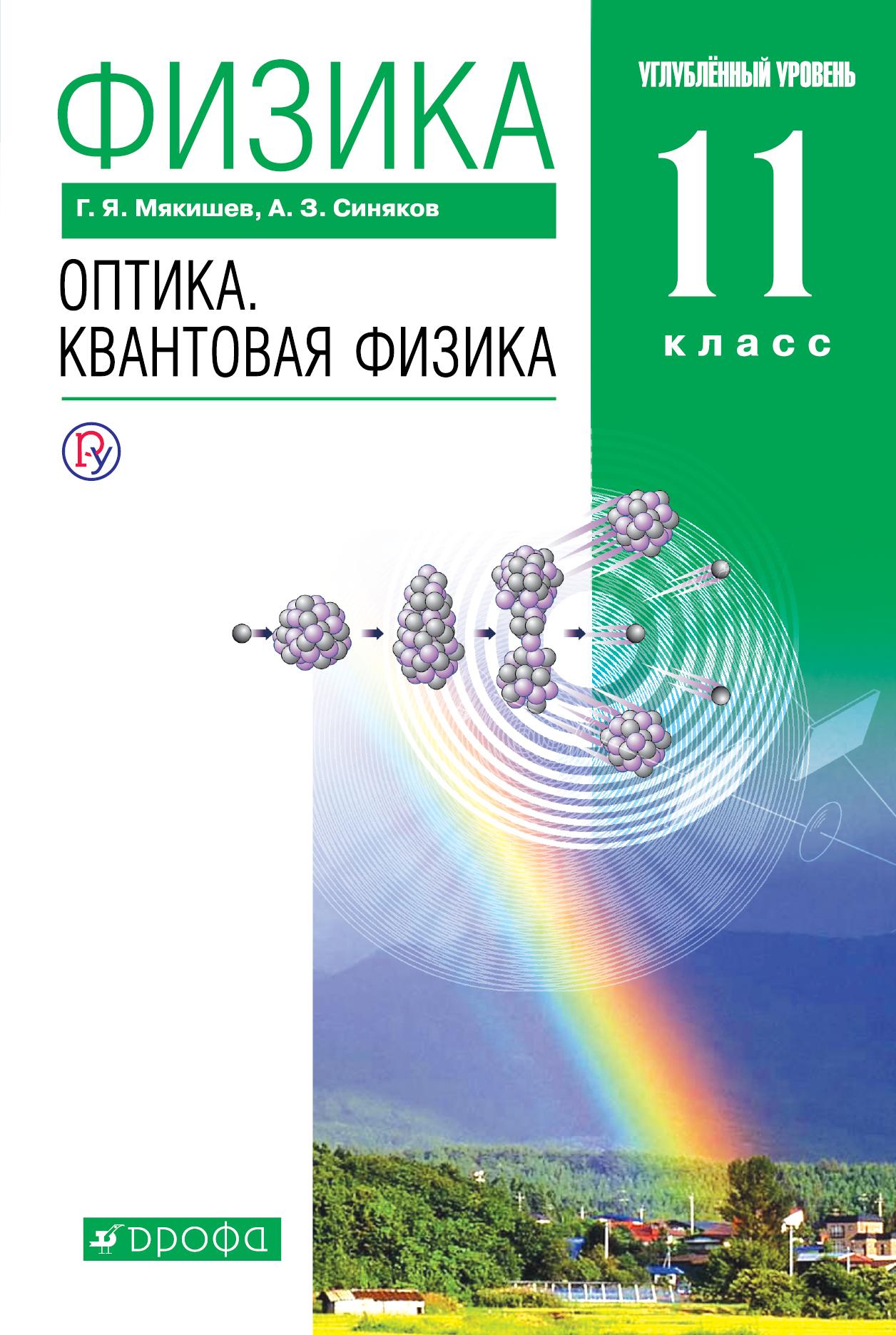 Физика. Оптика. Квантовая физика. Углубленный уровень. 11 класс. Учебник.